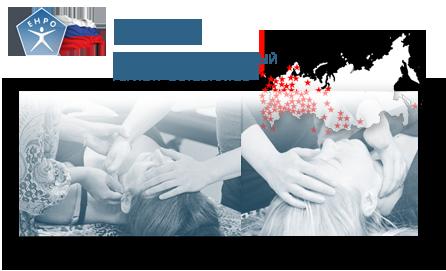 ЕНРО: Единый национальный регистр остеопатов