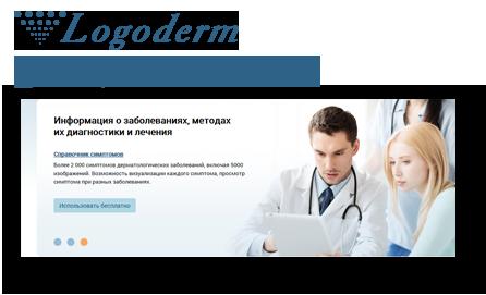 LOGODERM: Информационно-диагностическая система по дерматовенерологии